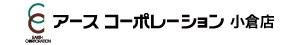 株式会社アースコーポレーション 北九州の賃貸ならお任せください